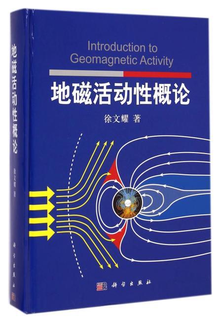 地磁活动性概论