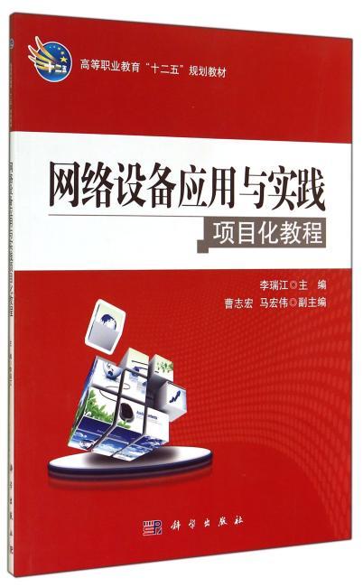 网络设备应用与实践项目化教程