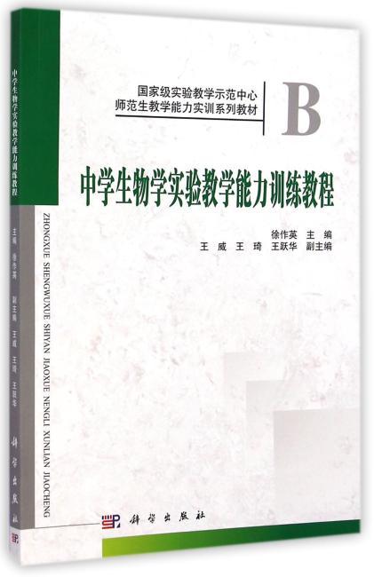 中学生物学实验教学能力训练教程
