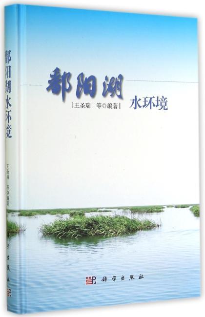 鄱阳湖水环境