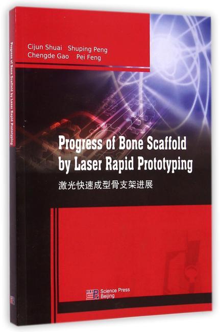 激光快速成型骨支架进展(英文版)
