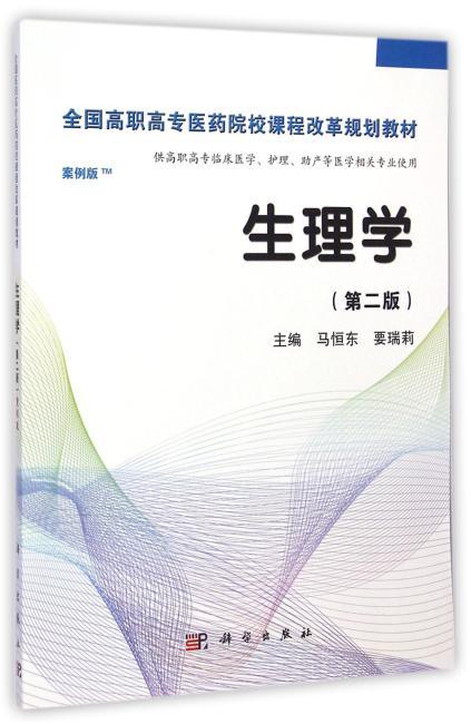 生理学(第二版)(高职案例版)