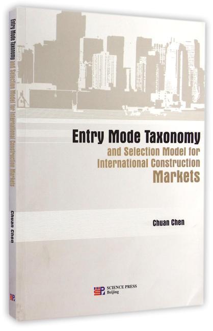 国际建筑市场的进入模式与模型分类(英文版)