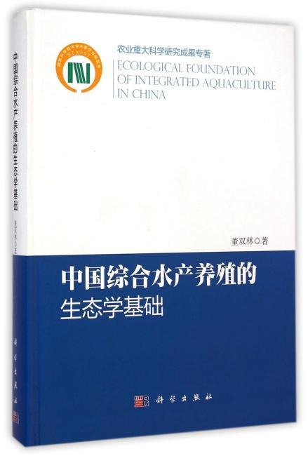 中国综合水产养殖的生态学基础