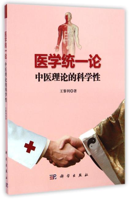 医学统一论:中医理论的科学性