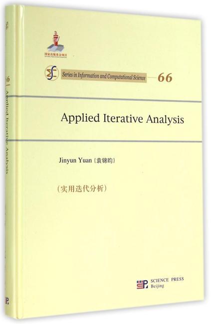 应用迭代分析(英文版)