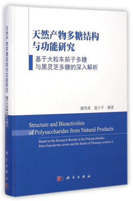 天然产物多糖结构和功能研究——基于大粒车前子多糖和黑灵芝多糖的深入研究