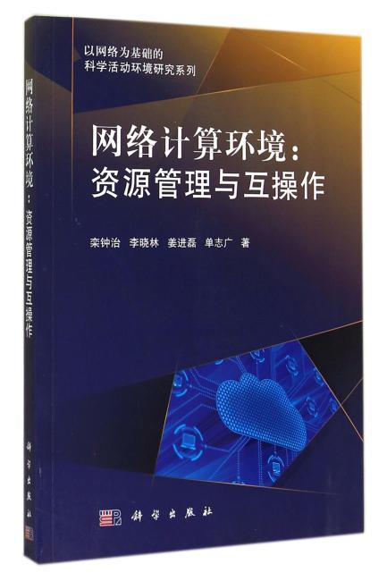 网络计算环境:资源管理与互操作