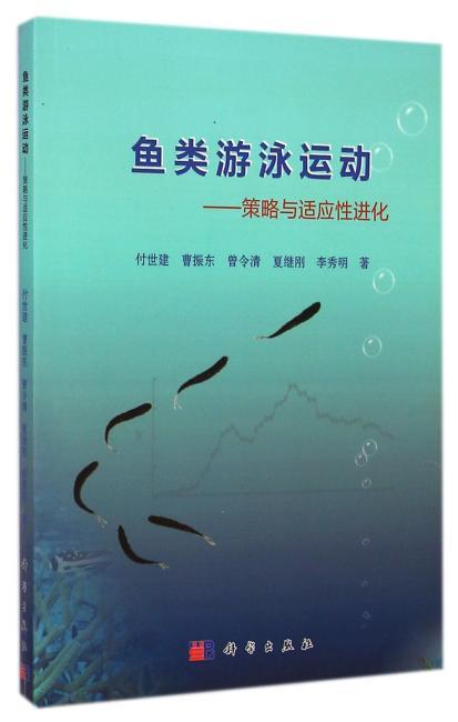 鱼类游泳运动——策略与适应性进化