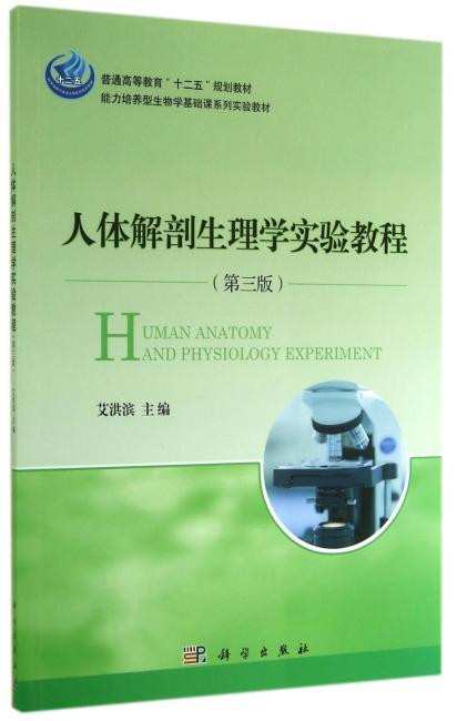 人体解剖生理学实验教程(第三版)
