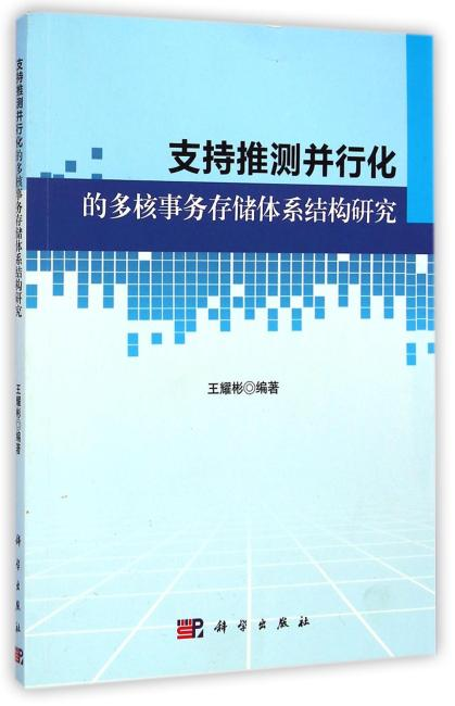 支持推测并行化的多核事务储存体系结构研究