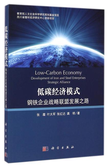 低碳经济模式下钢铁企业战略联盟发展之路