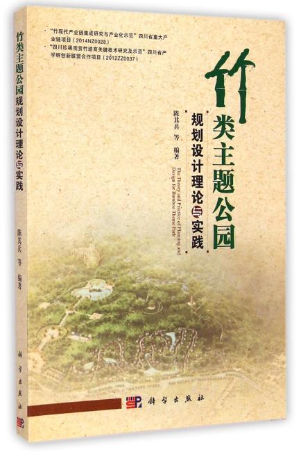 竹类主题公园规划设计理论与实践