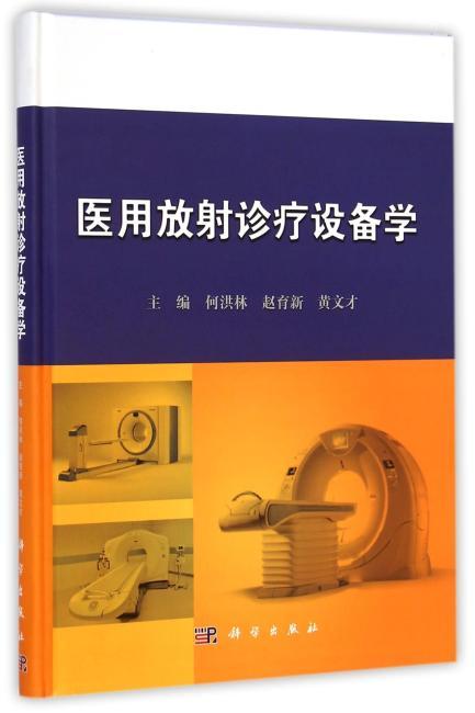 医用放射诊疗设备学