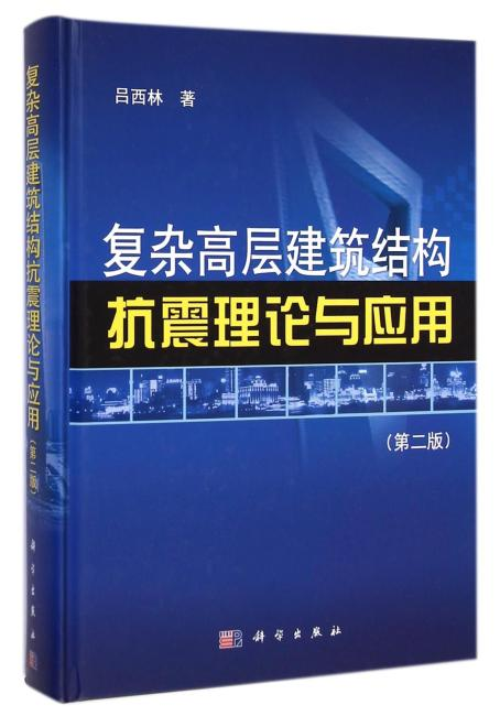 复杂高层建筑结构抗震理论与应用(第二版)