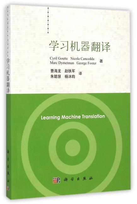 学习机器翻译