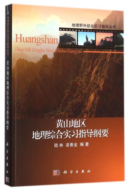 黄山地区地理综合实习指导纲要