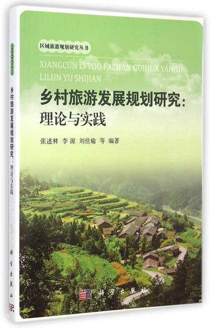 乡村旅游发展规划研究:理论与实践