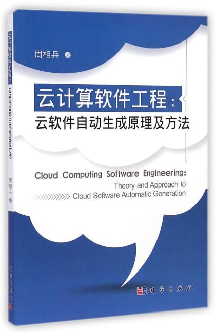 云计算软件工程:云软件自动生成原理及方法