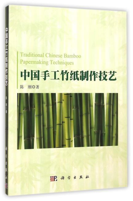 中国手工竹纸制作技艺
