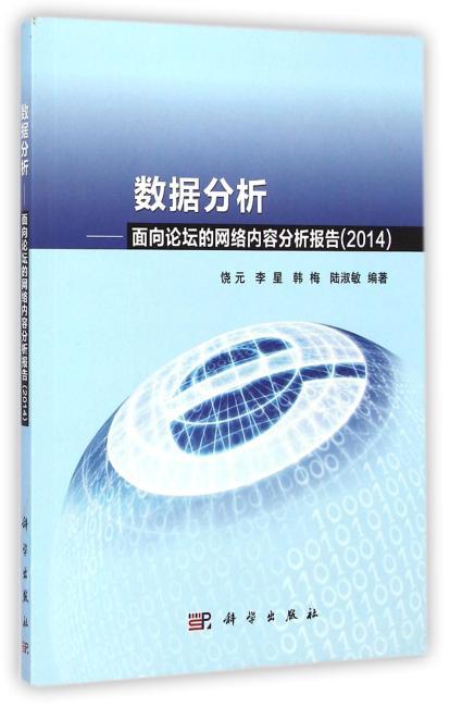 数据分析-面向论坛的网络内容分析报告2014