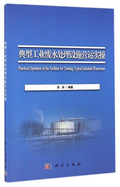 典型工业废水处理设施营运实操
