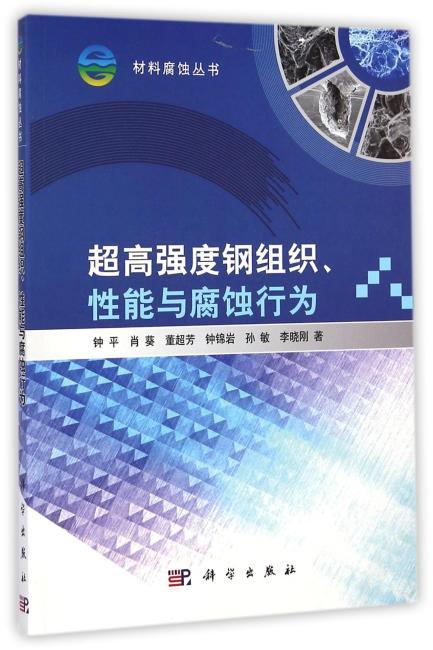 超高强度钢组织、性能与腐蚀行为