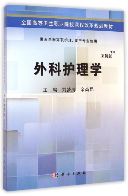 外科护理学(五年制高职)
