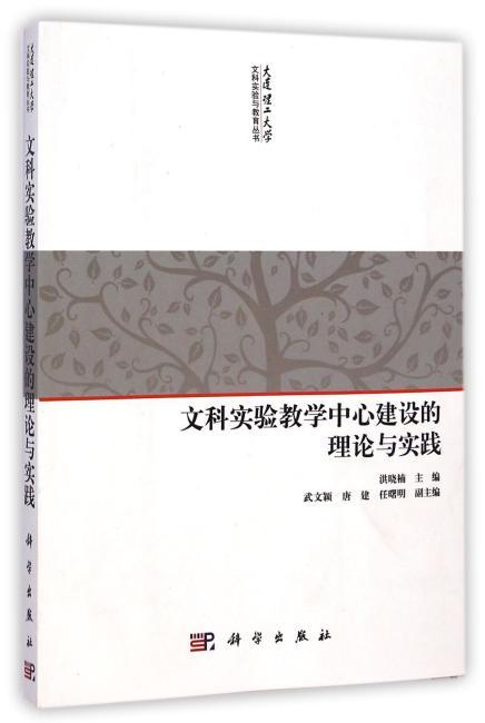 文科实验教学中心建设的理论与实践