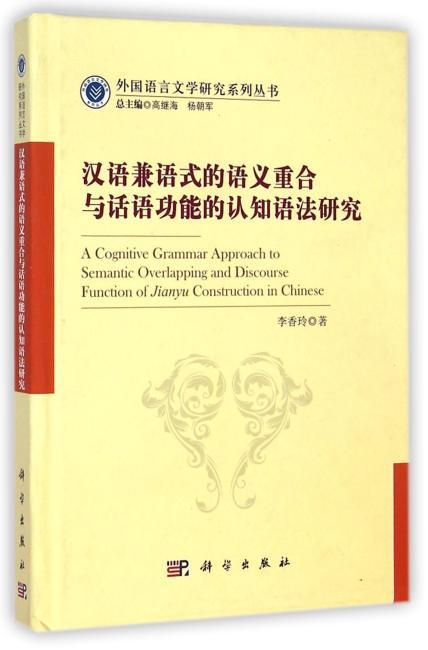汉语兼语式的语义重合与话语功能的认知语法研究