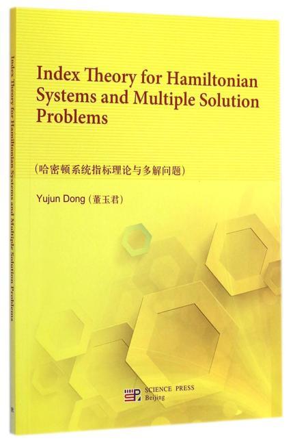 哈密顿系统指标理论与多解问题(英文版)