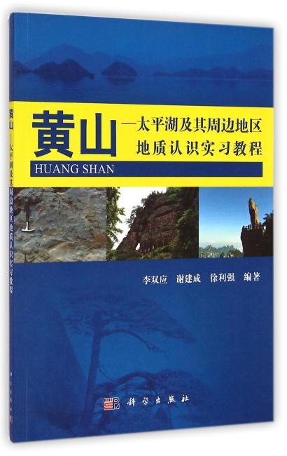 黄山-太平湖及其周边地区地质实习教程