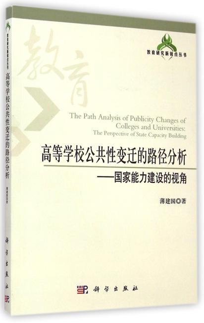 高等学校公共性变迁的路径分析:国家能力建设的视角
