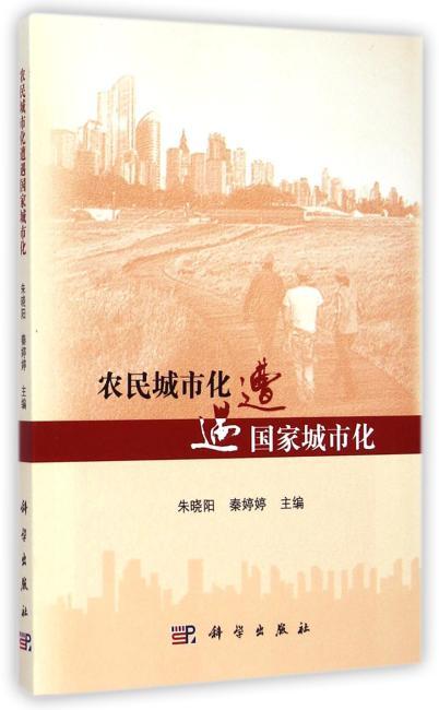 农民城市化遭遇国家城市化