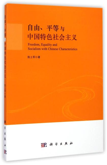 自由、平等与中国特色社会主义