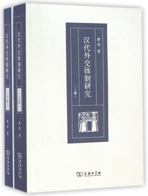 汉代外交体制研究(全两册)
