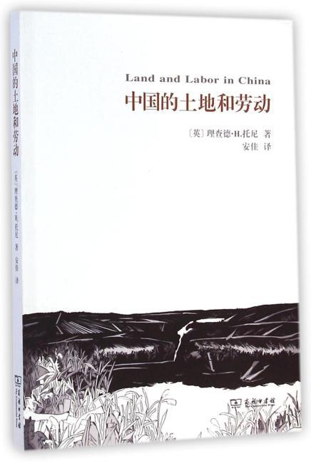 中国的土地和劳动