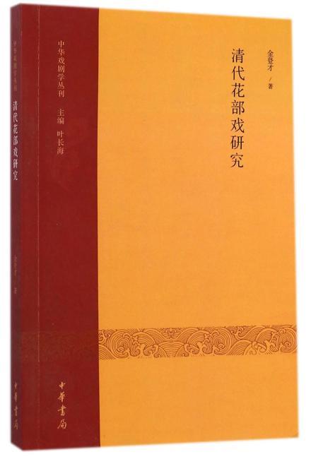 清代花部戏研究--中华戏剧学丛刊 第一辑