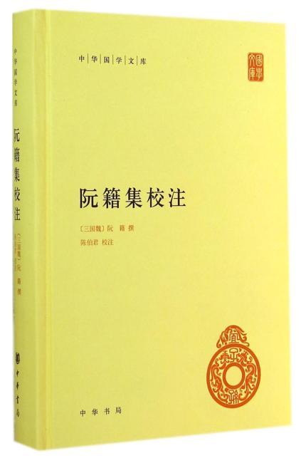阮籍集校注(中华国学文库)精