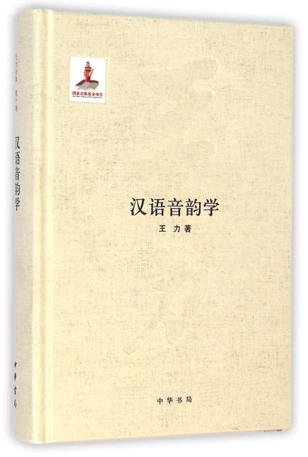 汉语音韵学(精)--国家出版基金项目