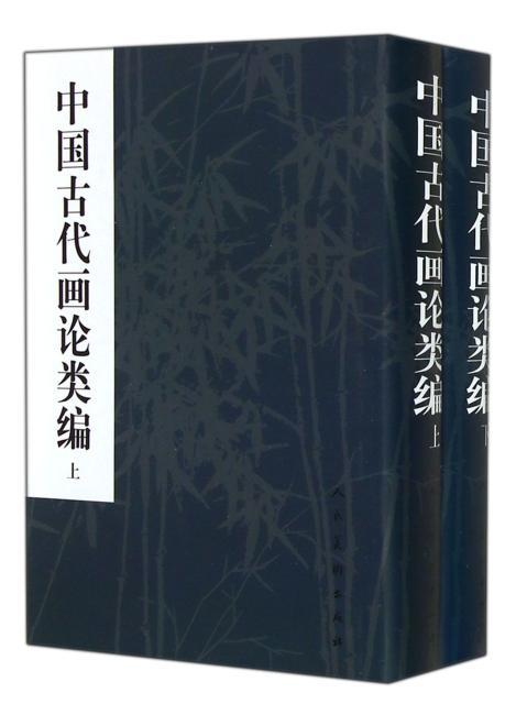中国古代画论类编(上、下册)