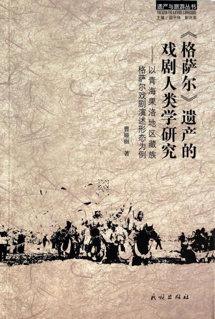 《格萨尔》遗产的戏剧人类学研究:以青海果洛地区藏族格萨尔戏剧演述形态为例
