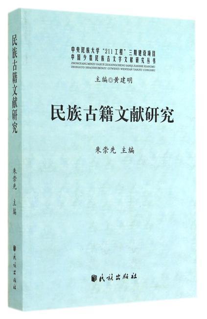 民族古籍文献研究