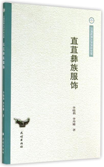 直苴彝族服饰(云南民族大学学术文库)