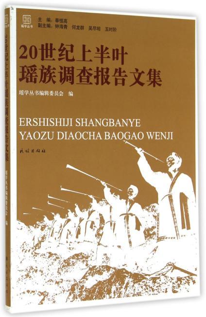20世纪上半叶瑶族调查报告文集