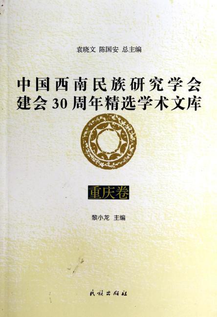中国西南民族研究学会建会30周年精选学术文库.重庆卷
