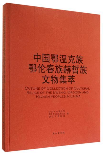 中国鄂温克族鄂伦春族赫哲族文物集萃