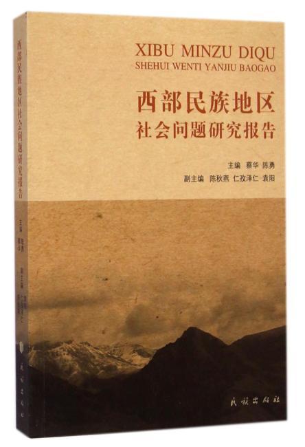 西部民族地区社会问题研究报告