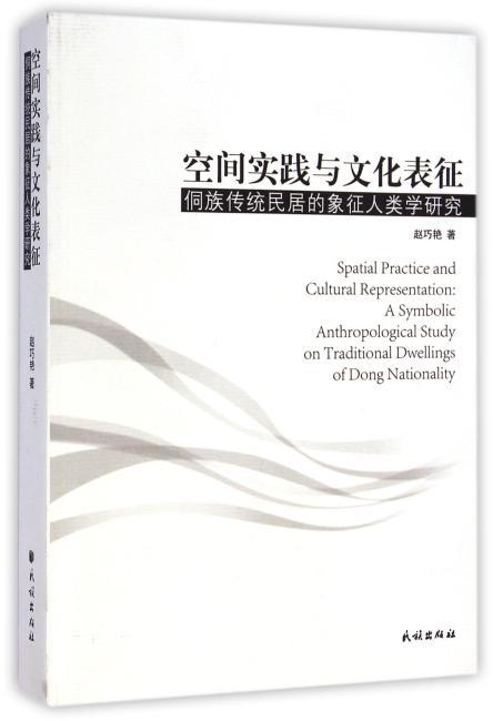 空间实践与文化表达:侗族传统民居的象征人类学研究