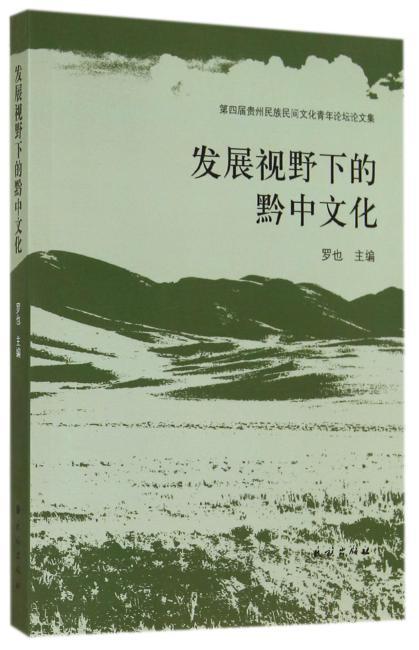 发展视野下的黔中文化